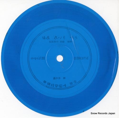 ISHIKAWA, SUSUMU aka kiiro ao DNP-5325E - back cover