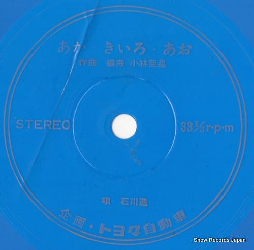 ISHIKAWA, SUSUMU aka kiiro ao DNP-5325E - disc