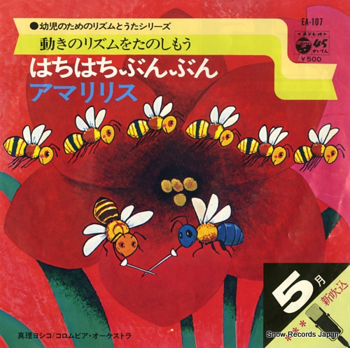 MARI, YOSHIKO hachi hachi bunbun EA-107 - front cover