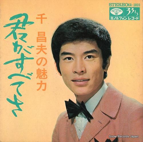 SEN, MASAO sen masao no miryoku KA-5009 - front cover