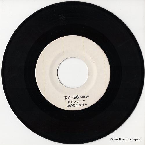 ASADA, NOBORU shiroi scarf KA-598 - disc
