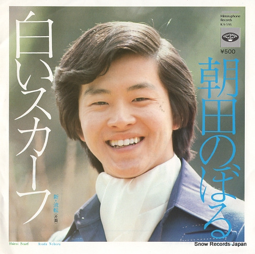 ASADA, NOBORU shiroi scarf KA-598 - front cover