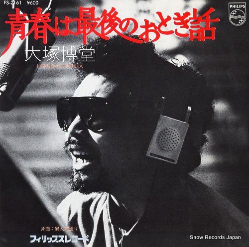 OHTSUKA, HAKUDO seishun wa saigo no otogibanashi FS-2161 - front cover