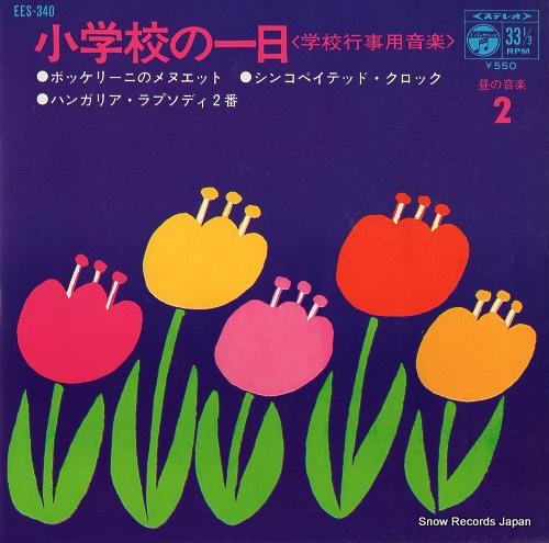 V/A shogakko no ichinichi hiru no ongaku 2 EES-340 - front cover