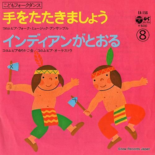 COLUMBIA FOLK MUSIC ENSEMBLE la vinca EA-156 - front cover