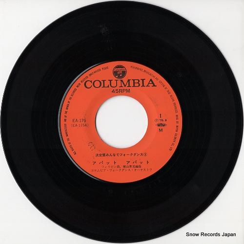 COLUMBIA FOLK DANCE ORCHESTRA apat apat EA-175 - disc