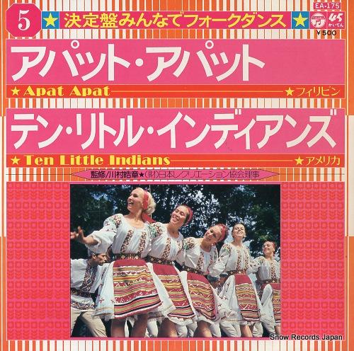 COLUMBIA FOLK DANCE ORCHESTRA apat apat EA-175 - front cover