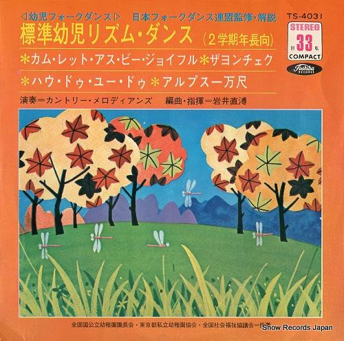 IWAI, NAOHIRO hyojun yoji rhythm dance (2 gakki nencho muke) TS-4031 - front cover
