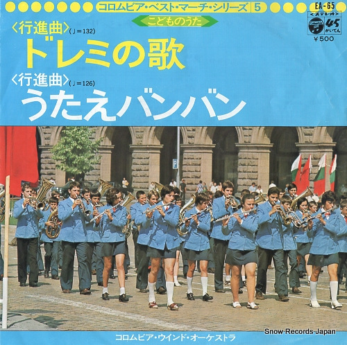 COLUMBIA WIND ORCHESTRA march doremi no uta EA-65 - front cover