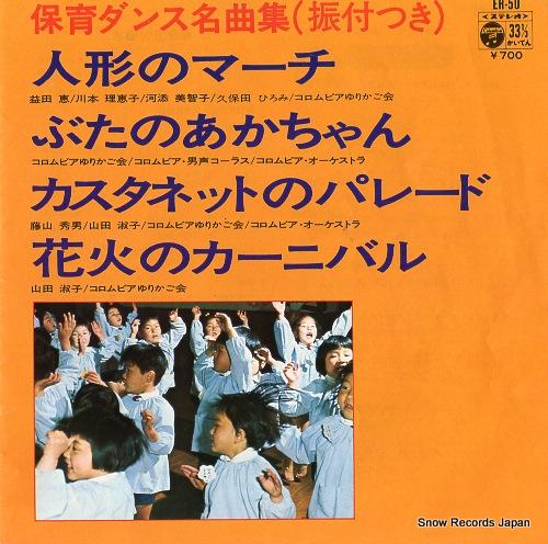 V/A hoiku dance meikyoku shu EH-50 - front cover