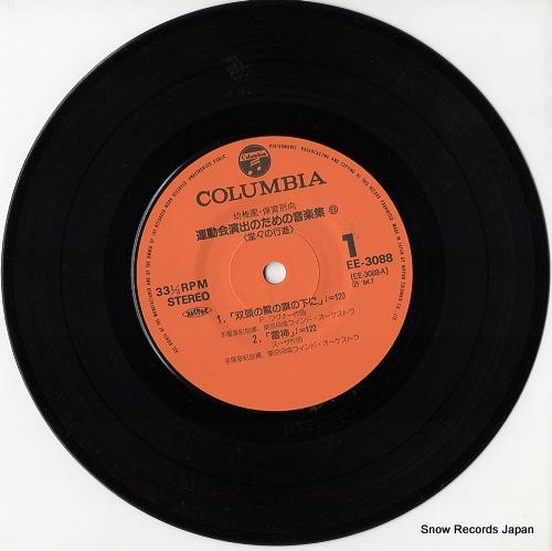 TEZUKA, KOKI dodo no koshin EE-3088 - disc