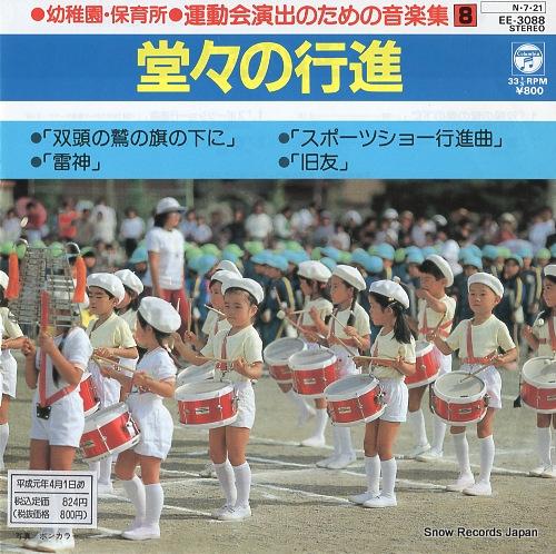 TEZUKA, KOKI dodo no koshin EE-3088 - front cover