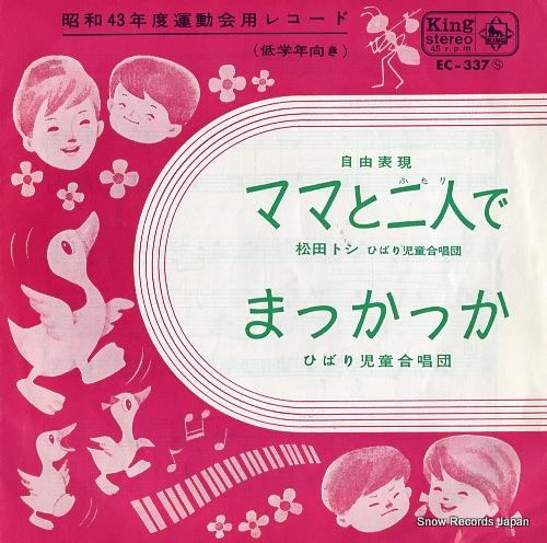 MATSUDA, TOSHI mama to futari de EC-337 - front cover