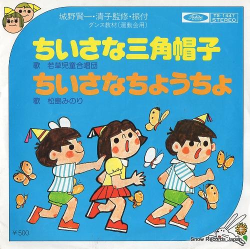 WAKAKUSA JIDO GASSHODAN chiisana sankaku boshi TS-1447 - front cover