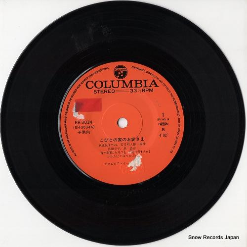 V/A kobito no ie no okyakusama EH-3034 - disc