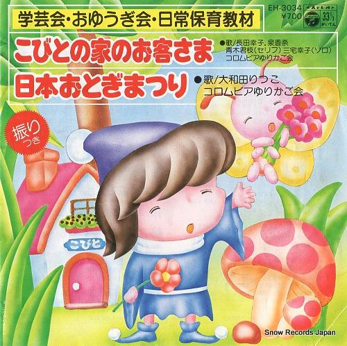 V/A kobito no ie no okyakusama EH-3034 - front cover