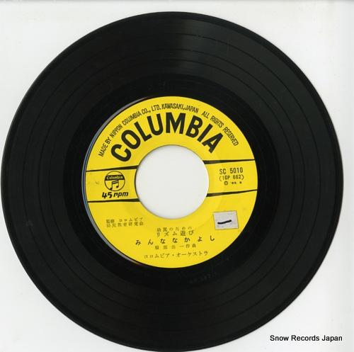 COLUMBIA ORCHESTRA minna nakayoshi SC-5010 - disc