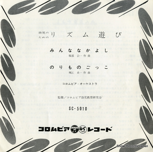 COLUMBIA ORCHESTRA minna nakayoshi SC-5010 - front cover