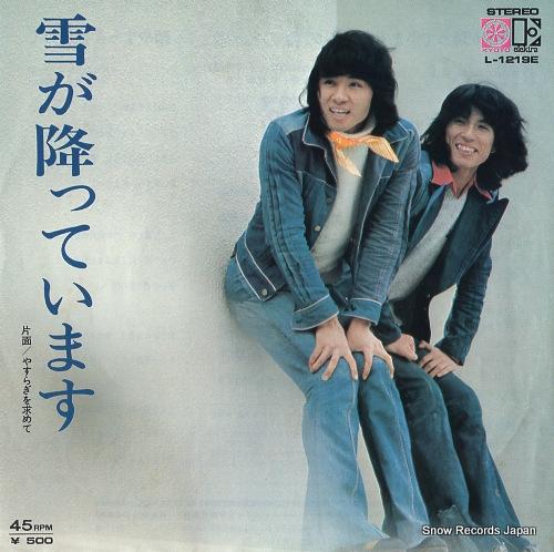ANONENONE yuki ga futte imasu L-1219E - front cover