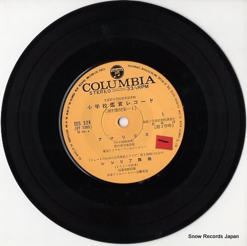 V/A shogakko kansho record EES-328 - disc