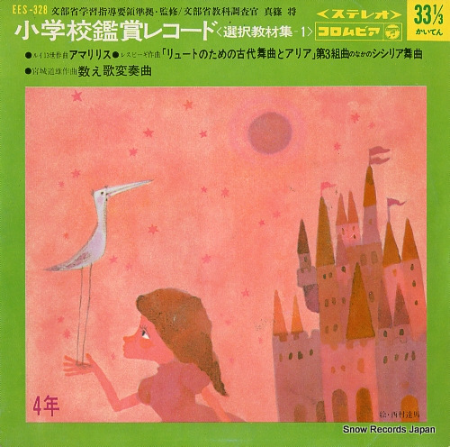 V/A shogakko kansho record EES-328 - front cover