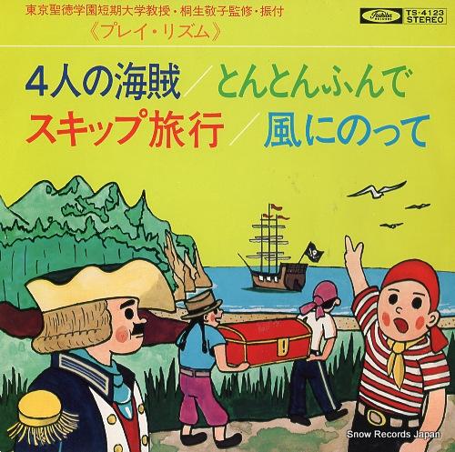 KOSHIBE, NOBUYOSHI play rhythm TS-4123 - front cover