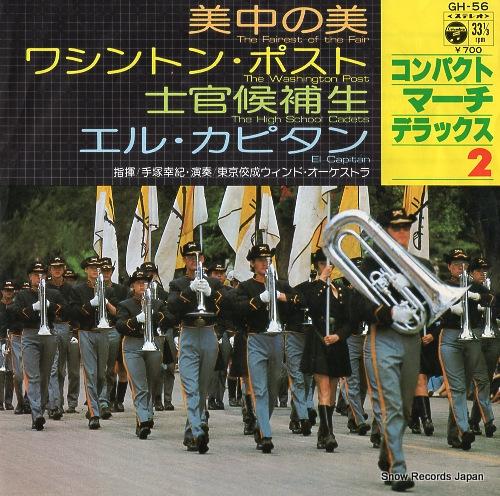 TEZUKA, YUKINORI compact march deluxe 2 GH-56 - front cover