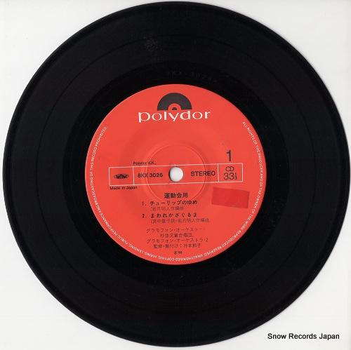 GRAMMOPHON ORCHESTRA tulip no yume 8KX3026 - disc