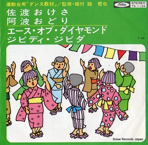 IWAI, NAOHIRO sado okesa TS-1199 - front cover