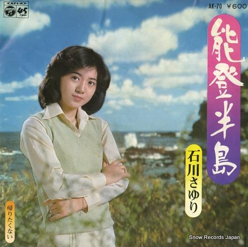 ISHIKAWA, SAYURI noto hanto AK-70 - front cover