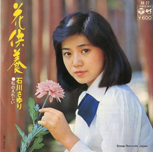 ISHIKAWA SAYURI - hanakuyo - 45T x 1