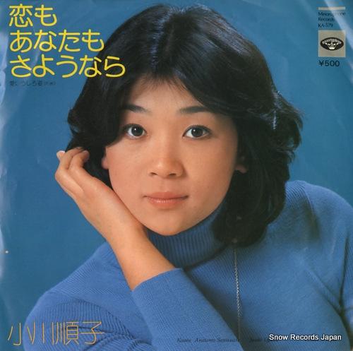OGAWA, JUNKO koi mo anata mo sayonara KA-579 - front cover