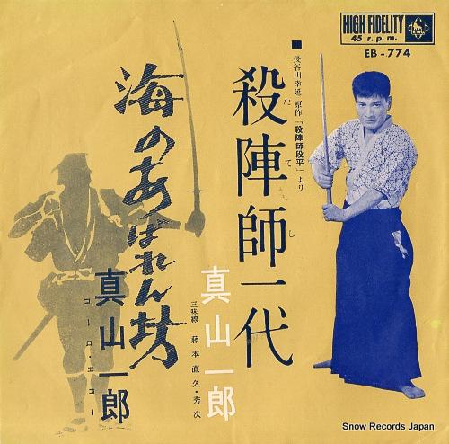 MAYAMA, ICHIRO tateshi ichidai EB-774 - front cover