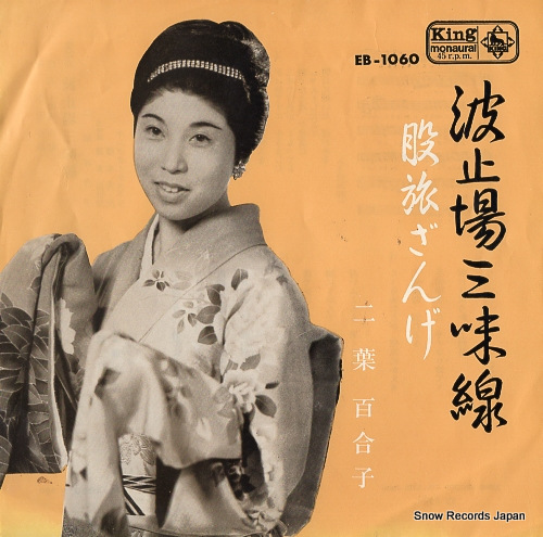 FUTABA, YURIKO hatoba shamisen EB-1060 - front cover