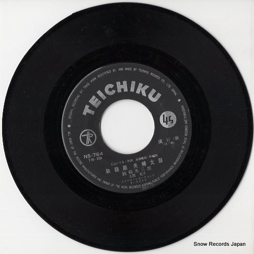 TEPPOU, MITSUSABURO teppobushi fufudaiko NS-764 - disc