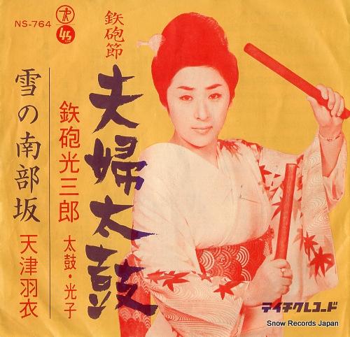 TEPPOU, MITSUSABURO teppobushi fufudaiko NS-764 - front cover