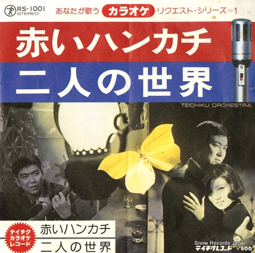 テイチク・オーケストラ - 赤いハンカチ - RS-1001 - スノー・レコード