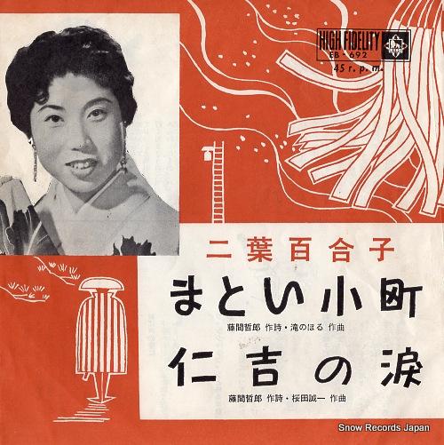 FUTABA, YURIKO matoi komachi EB-692 - front cover