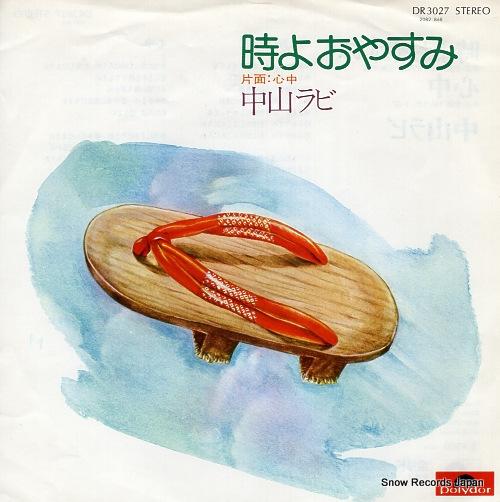 NAKAYAMA, RABI toki yo oyasumi DR3027 - front cover