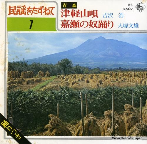YOSHIZAWA, HIROSHI tsugaru yamauta BS5607 - front cover