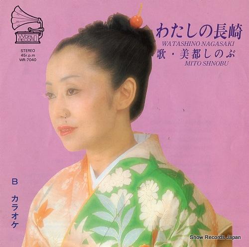 MITO, SHINOBU watashi no nagasaki WR-7040 - front cover