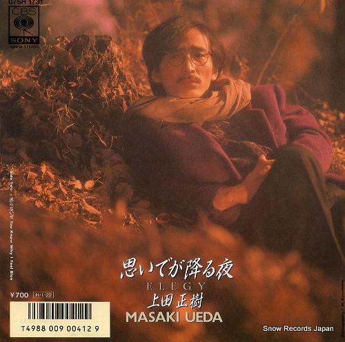UEDA, MASAKI elegy 07SH1731 - front cover