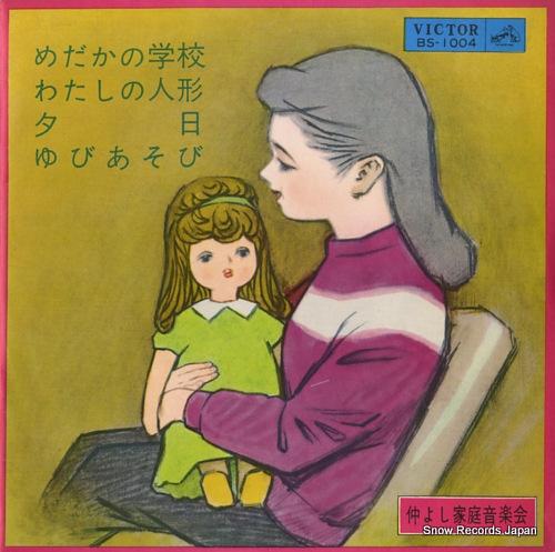 V/A 仲よし家庭音楽会 BS-1004