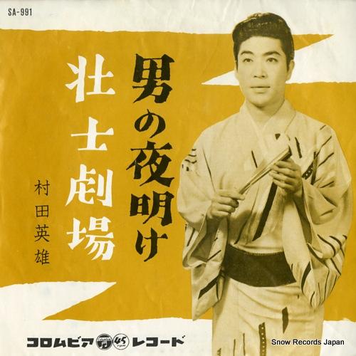 MURATA, HIDEO otoko no yoake SA-991 - front cover