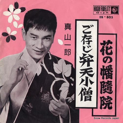 MAYAMA, ICHIRO gozonji benten kozo EB-805 - front cover