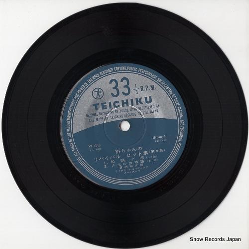 ISHIHARA, YUJIRO yuchan no revival hit shu3 W-46 - disc