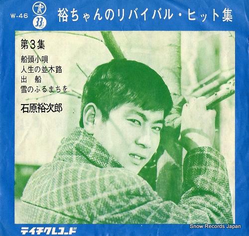 ISHIHARA, YUJIRO yuchan no revival hit shu3 W-46 - front cover