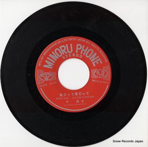 SEN, MASAO oredatte kimidatte KA-324 - disc