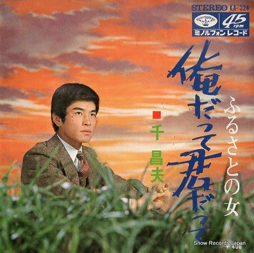SEN, MASAO oredatte kimidatte KA-324 - front cover
