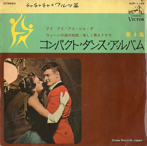 V/A compact dance album vol.4 SCP-1149 - front cover